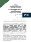 Η Πρόταση του ΣΥΡΙΖΑ για σύσταση προκαταρκτικής επιτροπής