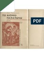 Ntinos Xristianopoulos - To Aionio Parapono