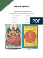 Vaibhav Laxmi Vrat Katha - Marathi