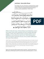 Ayat Al-Kursi - Verse of the Throne
