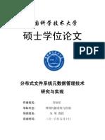 分布式文件系统元数据管理技术研究与实现