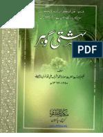 Bahishti Gohar by Maulana Ashraf Ali Thanvi