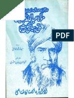 Molana AbdulHamid Bdayoni Ki Milli Wa Syasi Khidmaat