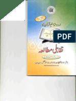 Iman format kanzul pdf