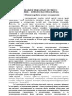 Curs de Lectii La Drept Administrativ (Rus)