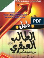 كتاب دليل الطالب العبقري أمين محمود صبري