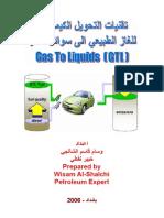 تقنيات التحويل الكيمياوي للغاز الطبيعي الى سوائل نفطية Gas to Liquids (GTL)