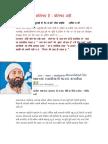 नारायण साँई भोगेश्वर है - योगेश्वर नही, Narayan Sai Bhogeshwer hai