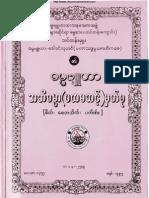 DhammaByuhar Abhidhamma 1stLevel Notes