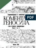 Enciklopediski i politicki komentar Genosida-Prva cetnicka enciklopedija knj1 sv2 Vukasin Perovic