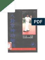 Baguazhang style Liang (Liang Zhen Pu)