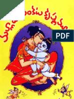 PillalaPerlaPusthakam by Malladi