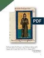 გიორგი მაჭარაშვილი, ბენედიქტე ნურსელი და ბენედიქტელები ძველ ქართულ წერილობით ძეგლებში
