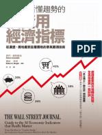 早一點看懂趨勢的投資用經濟指標(書籍內頁試閱)