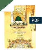 Milad Ibne Kasir Urdu