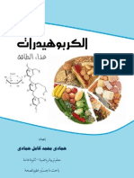 كتاب الكربوهيدرات غذاء الطاقة - حمادى محمد كامل