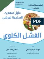 كتاب دليل التغذية السليمة لمرضى الفشل الكلوى - حمادى محمد كامل