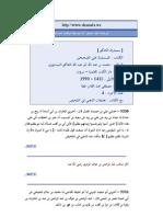 Al-Mustadrak 'ala As-Sohihin _Al-Hakim_ 07