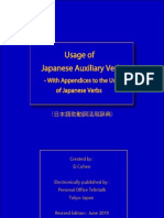 Usage of Japanese Auxiliary Vbs