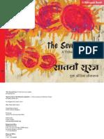 The Seventh Sun - (English - Hindi bilingual)
