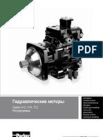 Гидромоторы серии V12, V14, T12.pdf