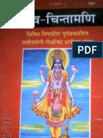 Mahabharata In Hindi Book