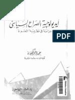 ايديولوجية الصراع السياسي - دراسة في نظرية القوة