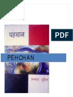 Pehchan Novel