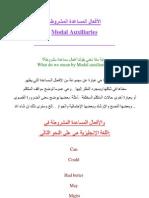 الأفعال المساعدة المشروطة.pdf