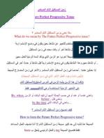 زمن المستقبل التام المستمر.pdf