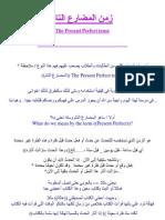 زمن المضارع التام.pdf