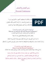 زمن المضارع المستمر.pdf