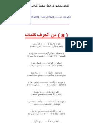 كلمات متشابهه في النطق مختلفة كليا في المعنى Pdf