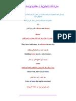 مترادفات إنجليزية- معانيها واستخداماتها.pdf