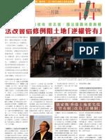 201301八鄉錦田地區報