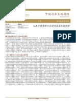 中国利率策略周报121015_人民币强势暗示流动性改善或超预期