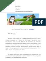 4.4.Τεχνολογίες αυτοματισμού κατοικίας