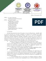 Kοινή Επιστολή πρός Αναπληρωτή Υπουργό Οικονομικών