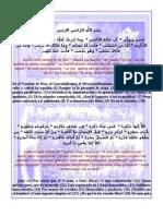 Sura 80 - Abasa - Fruncio El CeÑo - Arabe, Transliteracion y Castellano.doc