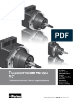 Пластинчатые гидромоторы Denison M5