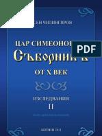 Assen Tschilingirov, Car Simeonovijat Sbornik,, II, 2. erg. Auflage,Berlin 2011