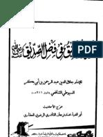 Hazrat Abu Bakar Siddique Ki Fazeelat