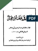 Hazrat Umar Radi Allah Anh K Fazail