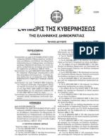 anastolh-apofashs-ragkoysh-1-7-2013