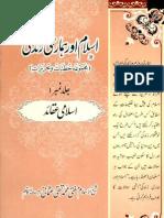 Islam Aur Hamari Zindagi by Mufti Muhammad Taqi Usmani 1 of 10