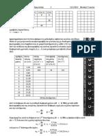 Φυσική Α' Λυκείου - Ασκήσεις κεφ. 1.2 (ελεύθερη πτώση)