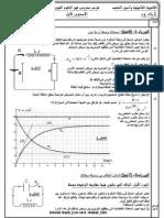 فرض محروس مادة الفيزياء و الكيمياء ، شعبة العلوم رياضية ..