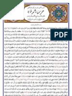 Hizib Wiqaya