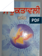 Saruktavali Steek (Pandit Hardayal Ji)