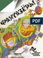 S. Kologrivova, T. Zalmanova - The Dreamers. A Russian Textbook for English Speakers